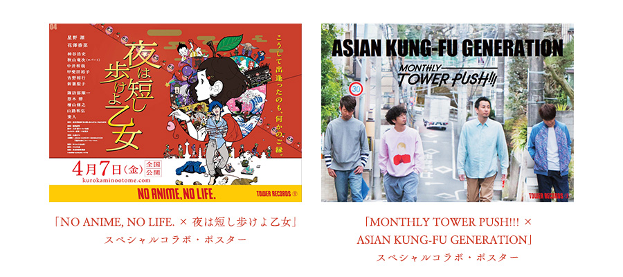 「MONTHLY TOWER PUSH!!! × ASIAN KUNG-FU GENERATION」スペシャルコラボ・ポスター